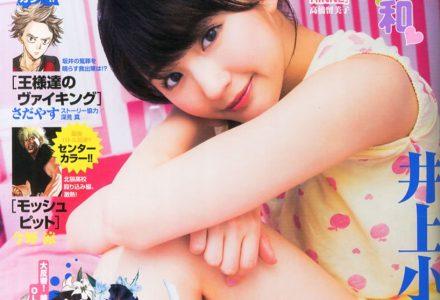 【乃木坂46】ビッグコミックスピリッツ表紙「井上小百合」の仕上がりが凄い!