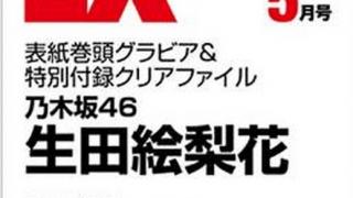 【乃木坂46】「EX大衆 5月号」は2期生大特集!そして、謎のTKT表記…
