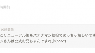 【乃木坂46】秋元康が乃木どこのバナナマン続投を認める?!
