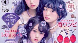 【乃木坂46】生駒、堀、星野が表紙の『CUTiE 4月号』感想まとめ!
