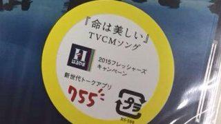 【乃木坂46】命は美しいが「755」の新CMテーマソング採用キター!
