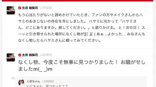 【朗報】生田絵梨花の探しものが「ハサミのおまじな」により無事見つかる!