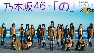 次回の乃木坂46の「の」に広島県出身コンビが登場!中元日芽香と和田まあやの掛け合いに期待