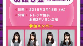 【乃木坂46】「10福チェーン」新星堂お渡し会が3月18日に開催!