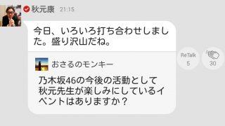 これから乃木坂46に何か色んな事が起きるらしい。秋元康が755で今後について言及