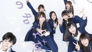 乃木坂駅、発車メロディー「君の名は希望」が本日から導入。感想レポまとめ!