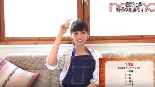 「西野七瀬がお料理クイズにチャレンジ」の動画のコメント欄が『可愛すぎる』で埋め尽くされカオスな状態にww