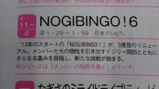 【朗報】乃木坂46「NOGIBINGO6」が4月から放送開始の模様!