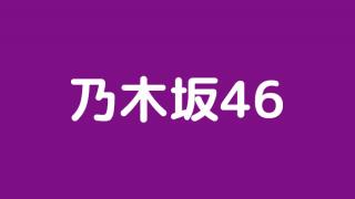 【乃木坂46】14thシングルの初日売上は590,584枚!順調で良い流れキター!