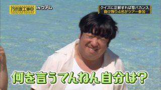【乃木坂46】グアムで南国名物『ひむろってぃ』登場キター(゚∀゚)━!