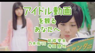 【乃木坂46】SUUMOのYouTubeの動画広告『部屋探荘』で能條愛未が男役でワロタwww