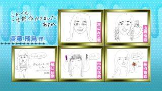 【発覚】乃木坂で絵が一番下手なのは生ちゃんや未央奈じゃなくて飛鳥だった件wwwww