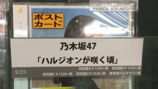 【乃木坂46】某CDショップで新たな坂道シリーズが発見される!狙いすぎワロタww