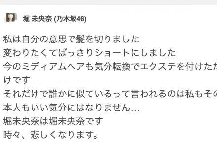 【乃木坂46】堀未央奈が『宮脇咲良に似てるといわれるのが嫌だ』と755でキレる。