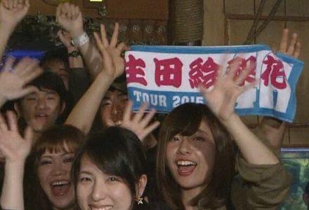【乃木坂46】「世界の果てまでイッテQ!」でいくちゃんのタオルを掲げるヲタ現れるwww