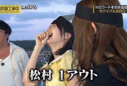 【乃木坂工事中】いくちゃんのハイタッチが強引過ぎてワロタ。これでカウントされるのかよwww