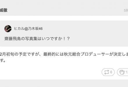【乃木坂46】齋藤飛鳥の写真集は2月初旬予定の模様!見城徹が755にて言及。