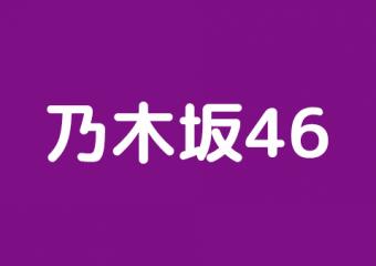 【乃木坂46】明日『スッキリ!』にてハルジオンが咲く頃をスタジオライブを披露!