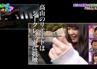 【乃木坂46】高山一実のリポートがシークレットに抵触し放送カットwww