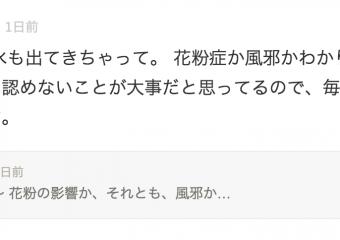 【乃木坂46】花粉症を認めない生田絵梨花が可愛い過ぎる!気合で全て乗り切るエリカ様ww