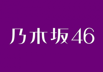 【乃木坂46】もんじゃ屋でドラマ撮影がある模様。「新ドラマ」または「のぎ天」か??