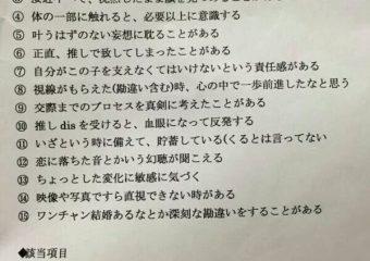 【乃木坂ファンは大丈夫?】ヲタが作った「ガチ恋診断シート」がヤバ過ぎるwww