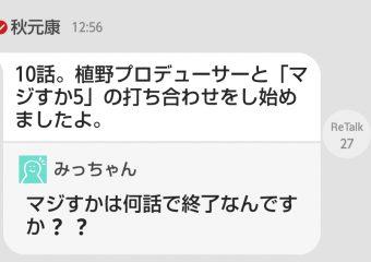 ついに乃木坂46連続ドラマ来るか!?秋元康マジすか学園5の打ち合わせを開始!